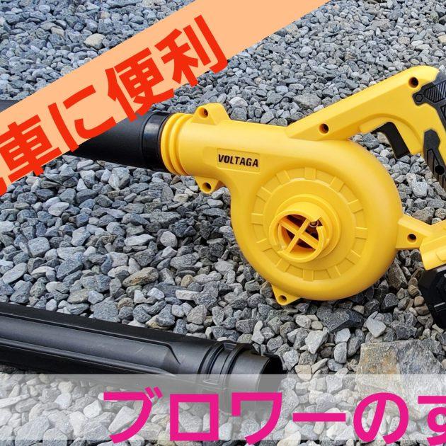 【新型レヴォーグ】洗車に必須用品を新たに購入!