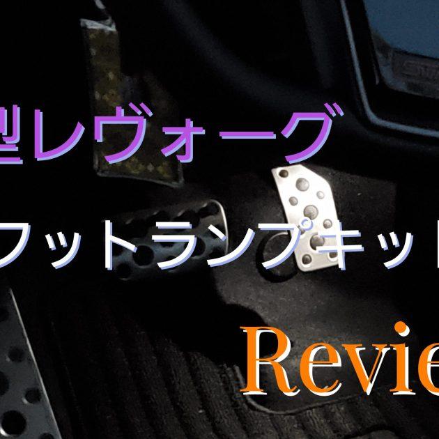【新型レヴォーグ】フットランプキットレビュー