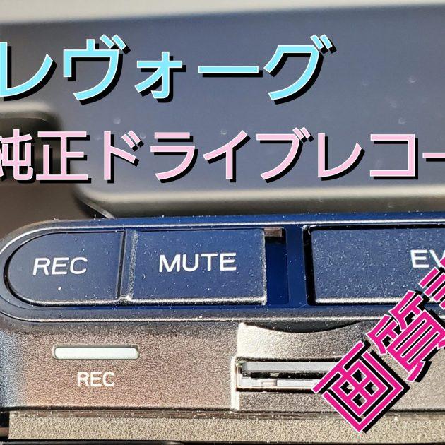 【新型レヴォーグ】純正ドライブレコーダー録画画質設定の方法について