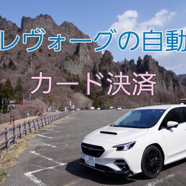 【新型レヴォーグ】自動車税36000円と初めてのカード支払いをやってみた。