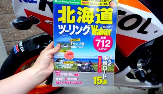 [祝]北海道ツーリングWalkerにコラム掲載されました
