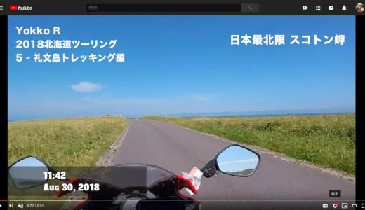 [モトブログ]北海道ツーリング動画の撮影・編集機材の紹介