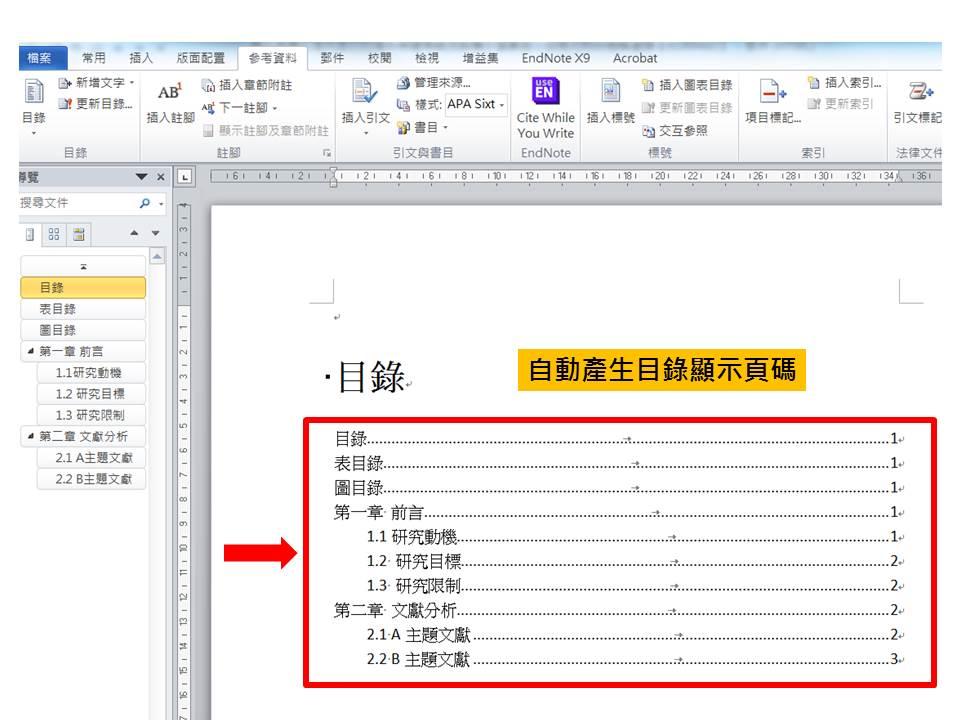 Word排版技巧(1)樣式,階層,目錄,頁首頁尾,段落   臺大圖書館參考服務部落格