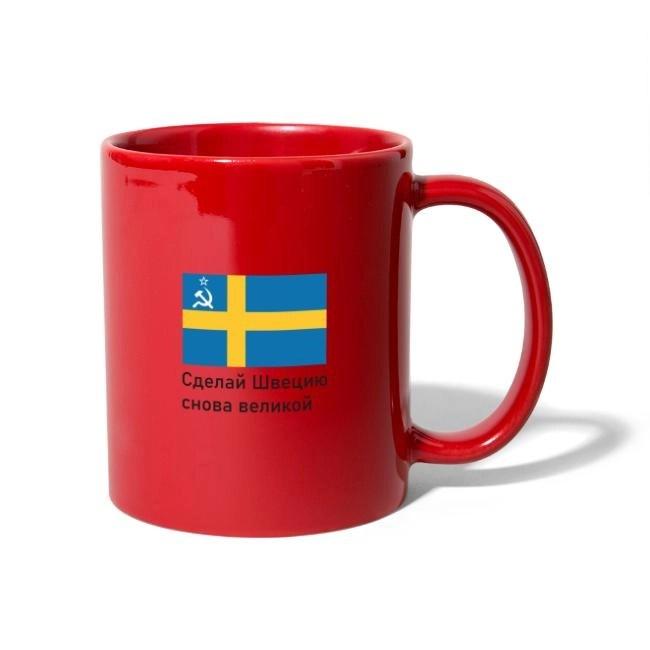 Make Sweden Great Again - På ryska - Enfärgad mugg