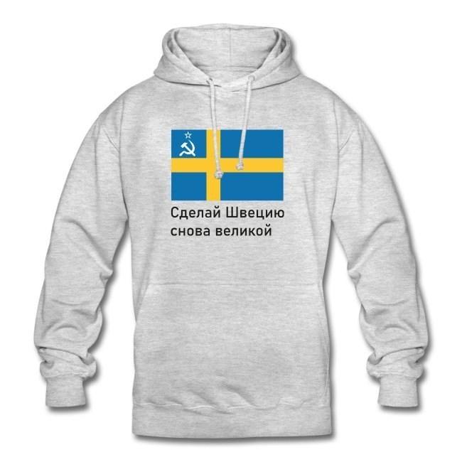 Make Sweden Great Again - På ryska - Luvtröja Hoodie unisex