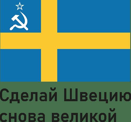 """Motiv: Svensk flagga med texten """"Make Sweden Great Again"""" - På ryska!"""