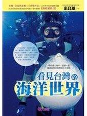 海洋生物 - 圖書館網頁