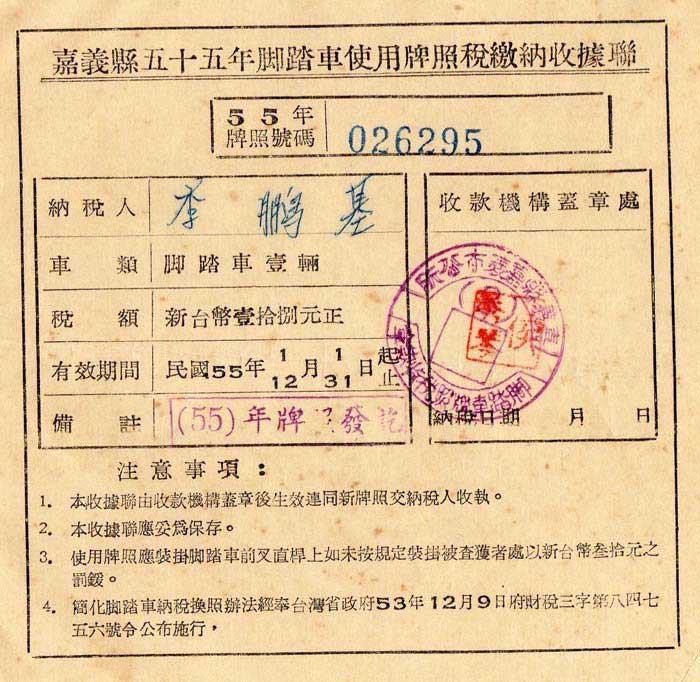 不繳稅的北京單車──法令與執行的意義/程天縱 – TBR