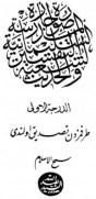 Первая страница диплома
