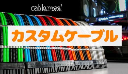 【カスタムケーブル】CableModで注文した延長ケーブルが届いたので組み込みレビュー。