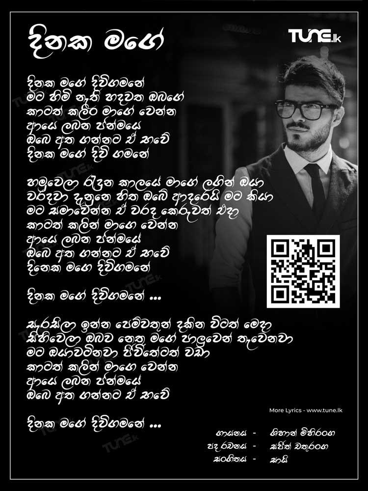 Manike Mage Hithe Mp3 Download Dj : manike, hithe, download, Dinaka, Shihan, Mihiranga, Tune.lk