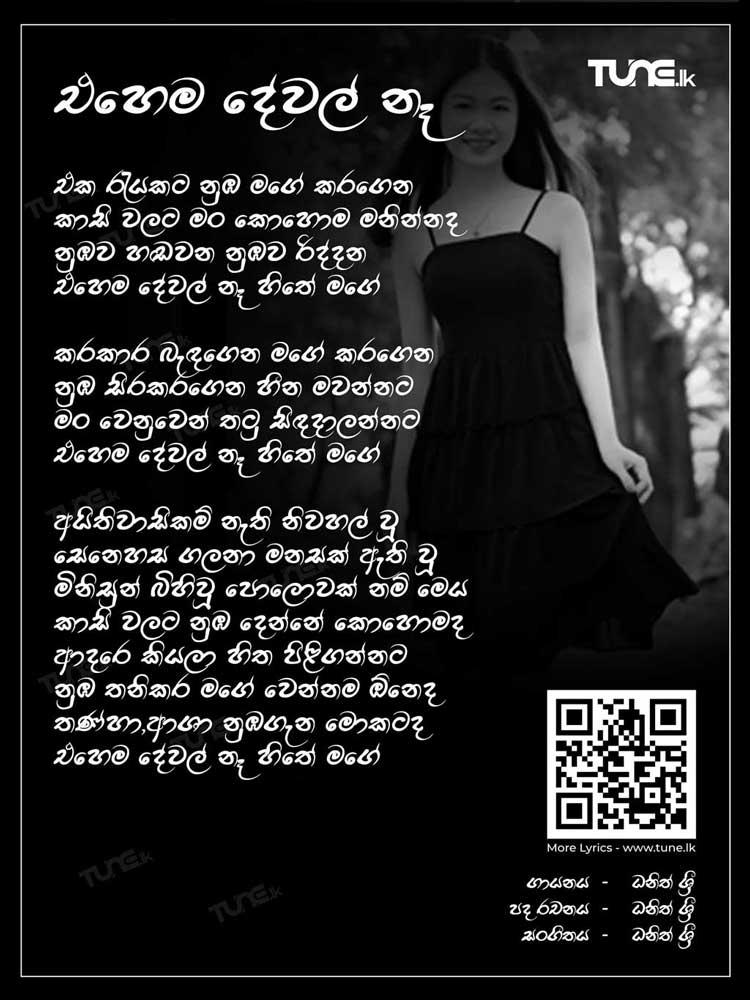 Manike Mage Hithe Mp3 Download Dj : manike, hithe, download, Manike, Hithe, Download, Praba, Nishpraba, Sippi, Cinema, Parody, Version, Sinhanada, Sinhala, Remix, Videos