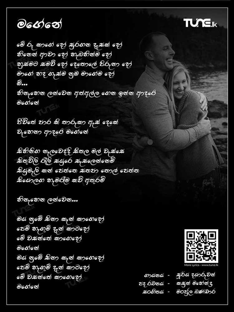 Manike Mage Hithe Mp3 Download Dj : manike, hithe, download, Magene, Tune.lk