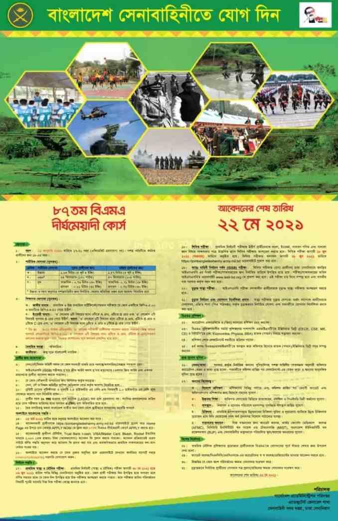 বাংলাদেশ সেনাবাহিনী নিয়োগ বিজ্ঞপ্তি ২০২১