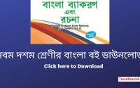 class nine bangla book 2021