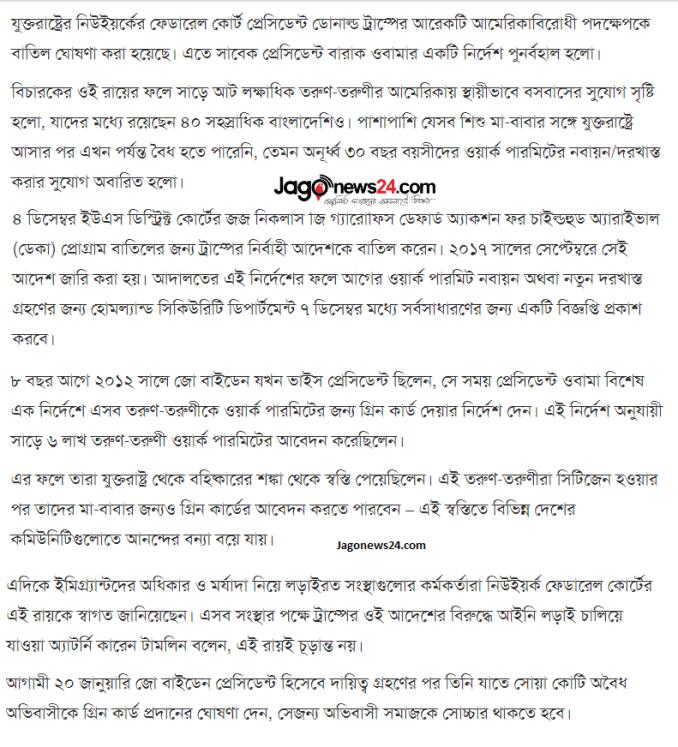 DV Lottery 2022 Registration Bangladesh