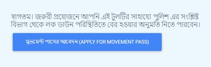 movement pass gov bd