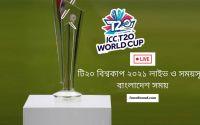 টি২০ বিশ্বকাপ ২০২১ লাইভ