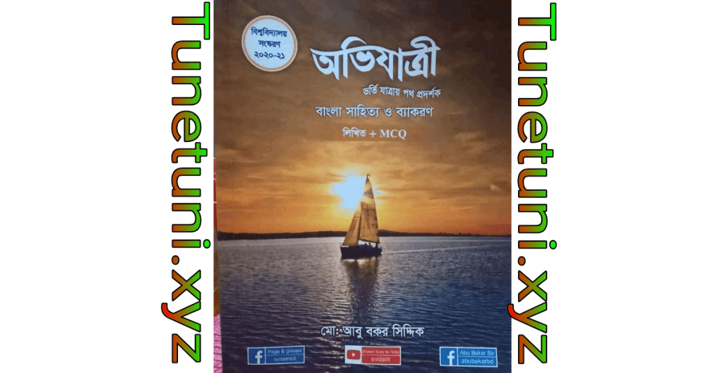 অভিযাত্রী বাংলা সাহিত্য ও ব্যাকরণ pdf books download