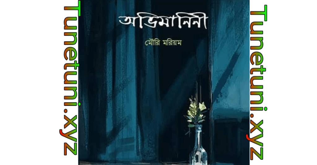 সুখী বিবাহিত ব্যাচেলর pdf books