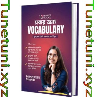 সবার জন্য vocabulary by munzereen shahid pdf download