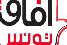 Photo of غدا : أعضاء حزب افاق تونس بسوسة يعلنون الإستقالة الجماعية والإنضمام لحزب الشاهد