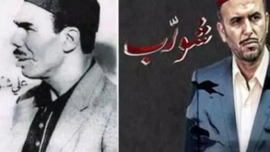 "Photo of لهذا السبب تمّ إيقاف تصوير مسلسل ""علي شورّب"""