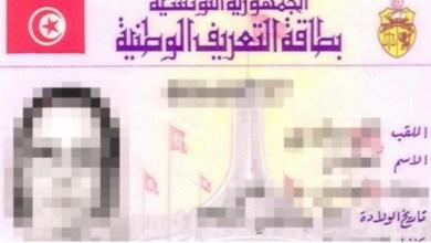 Photo of رسمي: منع الهياكل العمومية من الإحتفاظ ببطاقات تعريف زائريها أو تسجيل رقمها بالكامل أو نشرها