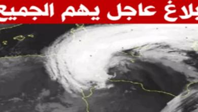 Photo of نشرة جوية خاصة : أمطار غزيرة تتجاوز 100 مم وهذه الولايات المهدّدة ..!