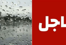 Photo of الطقس الليلة وغدا : رياح قوية تتجاوز الـ70 كلم/س وأمطار وتساقط البرد بهذه الجهات