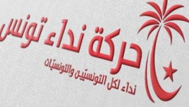 "Photo of مجموعة ""لمّ الشمل"" ترفع قضية استعجالية لايقاف مؤتمر حزب نداء تونس"