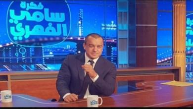 Photo of بالصورة: سامي الفهري يتغيّب .. لمن ترك فكرته؟