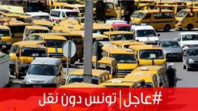 Photo of الإثنين القادم: غلق الطرقات بكامل تراب الجمهورية إحتجاجا على الرفع من سعر المحروقات !