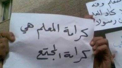 Photo of سيدي بوزيد : أمني يعنف معلم إبتدائي و يحيله إلى المستشفى …
