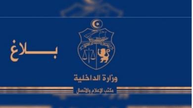Photo of متابعة/ وزارة الداخلية تكشف تفاصيل القبض على مسلحين بباردو..
