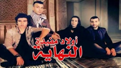 """Photo of سامي الفهري يعلن عن نهاية مسلسل """"أولاد مفيدة"""".. اليوم الحلقة الأخيرة"""