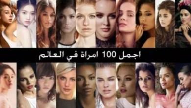 Photo of مرأة تونسية ضمن قائمة اجمل 100 امراة في العالم ..