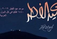 Photo of هذا موعد أول أيام عيد الفطر فلكيا في تونس ومعظم الدول..