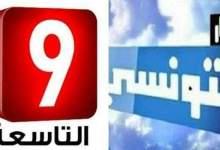 """Photo of تحقيق العربي الجديد في معركة """"التاسعة"""" و""""الحوار التونسي"""""""
