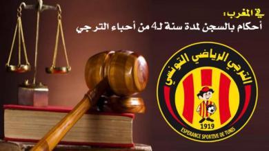 Photo of في المغرب: أحكام بالسجن لمدة سنة لـ4 من أحباء الترجي