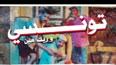 Photo of اغنية اتصالات تونس لدعم المنتخب بأمم أفريقيا تثير أزمة في مصر .. ومطالبات بمنعها