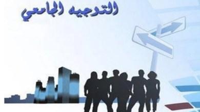 Photo of يهم الناجحين في الباك : تفاصيل التوجيه الجامعي