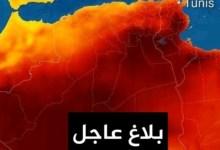 Photo of تونس: عودة ارتفاع الحرارة بداية من هذا التاريخ