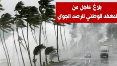 Photo of سحب وامطار على اغلب الجهات
