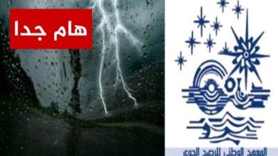 Photo of معهد الرصد الجوي : تقلبات جوية وأمطار رعدية غزيرة بهذه المناطق