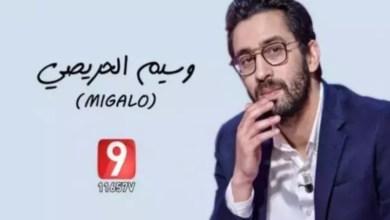 "Photo of ""التاسعة"" تقاضي ""ميقالو"" وتتهمه بالتحيل"