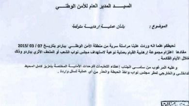 Photo of وزارة الداخليّة توضّح وتكشف حقيقة الوثيقة التي تمّ تداولها بخصوص علمها بالعمليّة الإرهابيّة بمتحف باردو قبل حدوثها