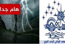 Photo of طقس / أمطار غزيرة متوقعة بالشمال الغربي ووسط البلاد غدًا الثلاثاء