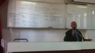 Photo of كيفية احتساب الاصوات في الانتخابات البرلمانية : محاضرة الاستاذ قيس سعيد