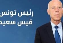 Photo of تركيبة الديوان الرئاسي للرئيس الجديد قيس سعيد